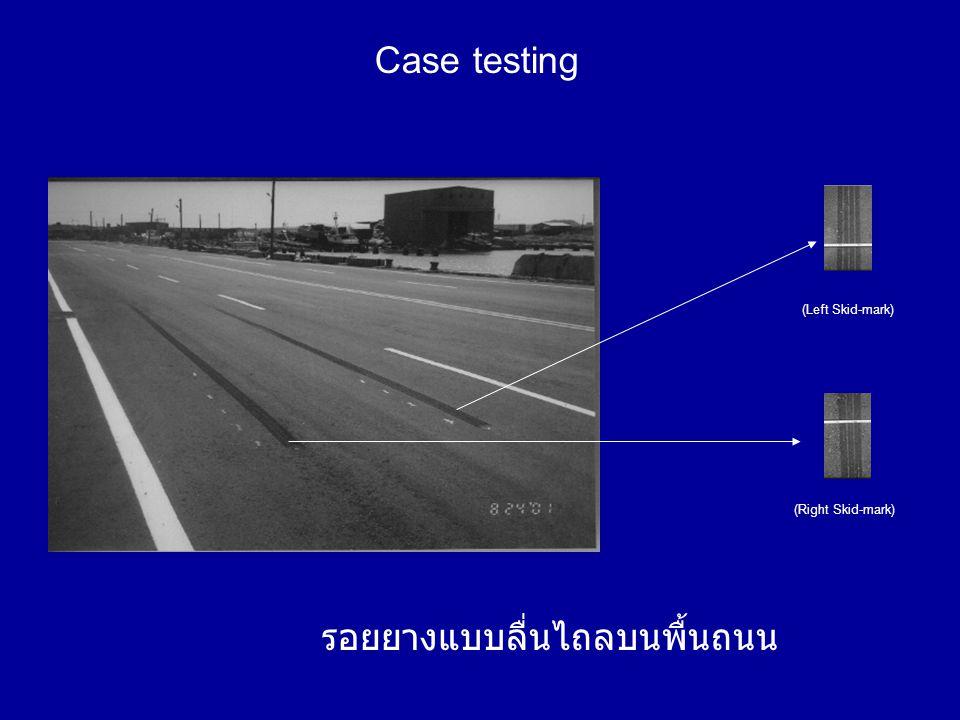 (Left Skid-mark) (Right Skid-mark) รอยยางแบบลื่นไถลบนพื้นถนน Case testing