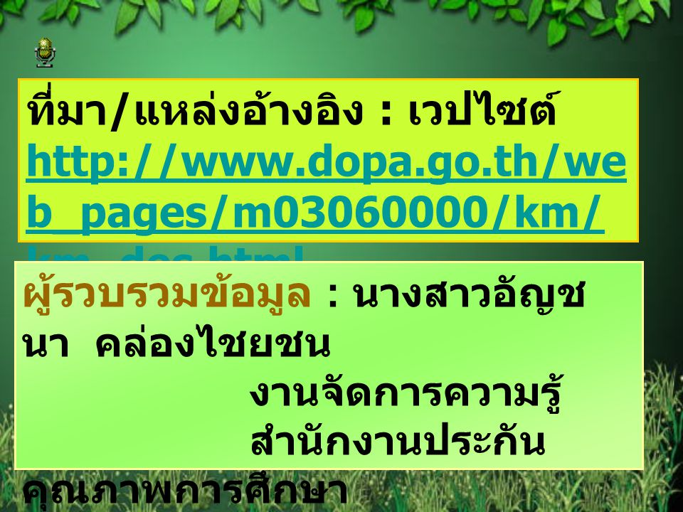 ที่มา / แหล่งอ้างอิง : เวปไซต์ http://www.dopa.go.th/we b_pages/m03060000/km/ km_des.html ผู้รวบรวมข้อมูล : นางสาวอัญช นา คล่องไชยชน งานจัดการความรู้ สำนักงานประกัน คุณภาพการศึกษา มหาวิทยาลัยศิลปากร