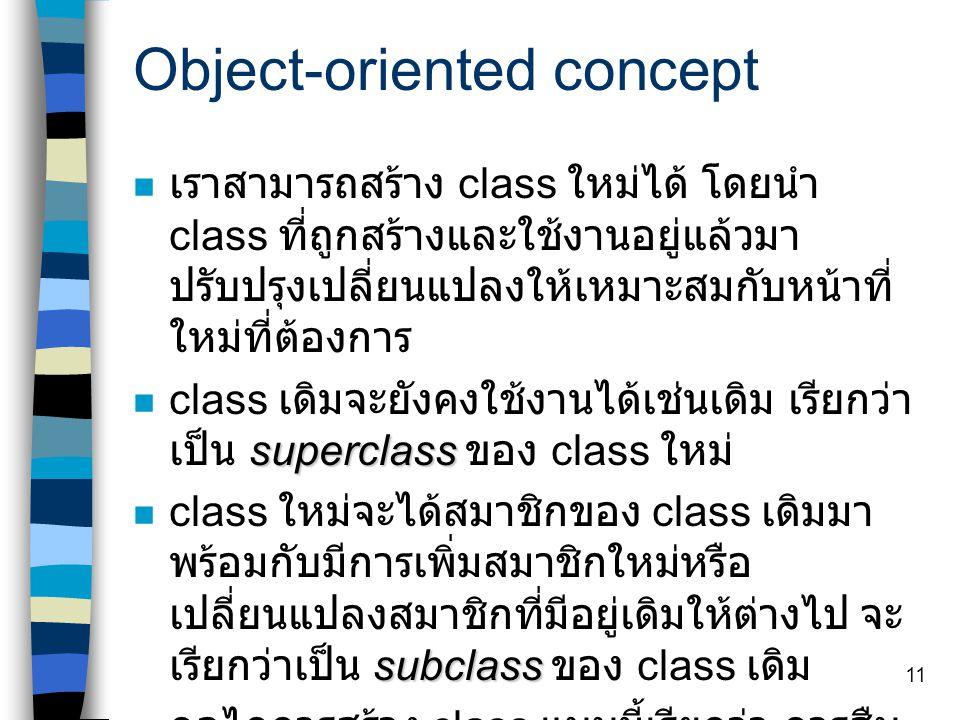 10 Object-oriented concept Class เป็นตัวระบุคุณสมบัติต่าง ๆ ของ object เมื่อมีการกำหนดพื้นที่สำหรับ object หนึ่งจะมี การสร้าง instance ขึ้น message Ob