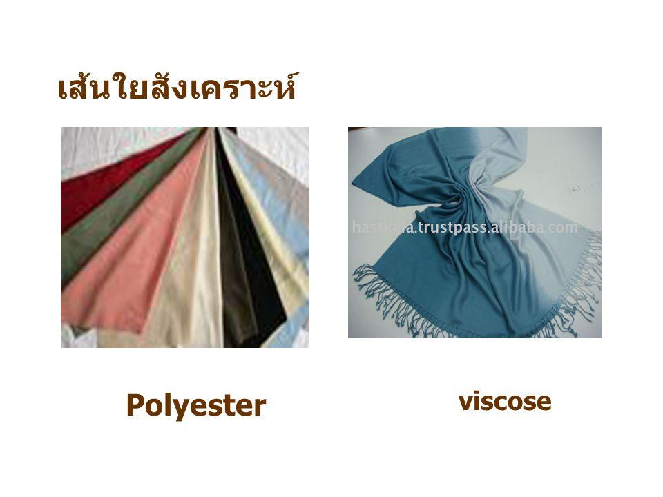 เส้นใยสังเคราะห์ Polyester viscose