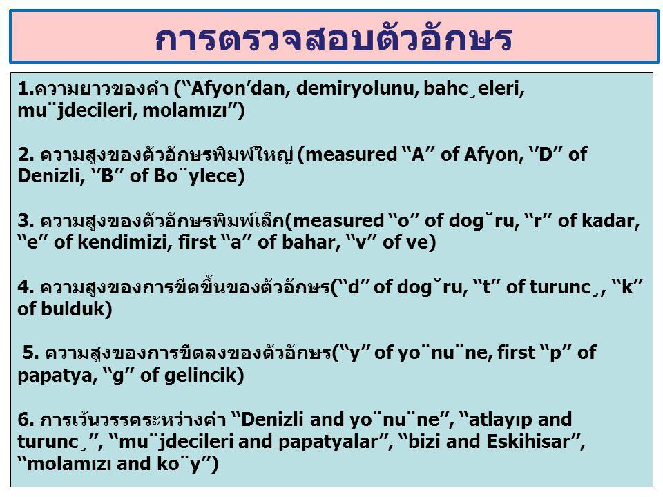 การตรวจสอบตัวอักษร 1.ความยาวของคำ (''Afyon'dan, demiryolunu, bahc¸eleri, mu¨jdecileri, molamızı'') 2. ความสูงของตัวอักษรพิมพ์ใหญ่ (measured ''A'' of A