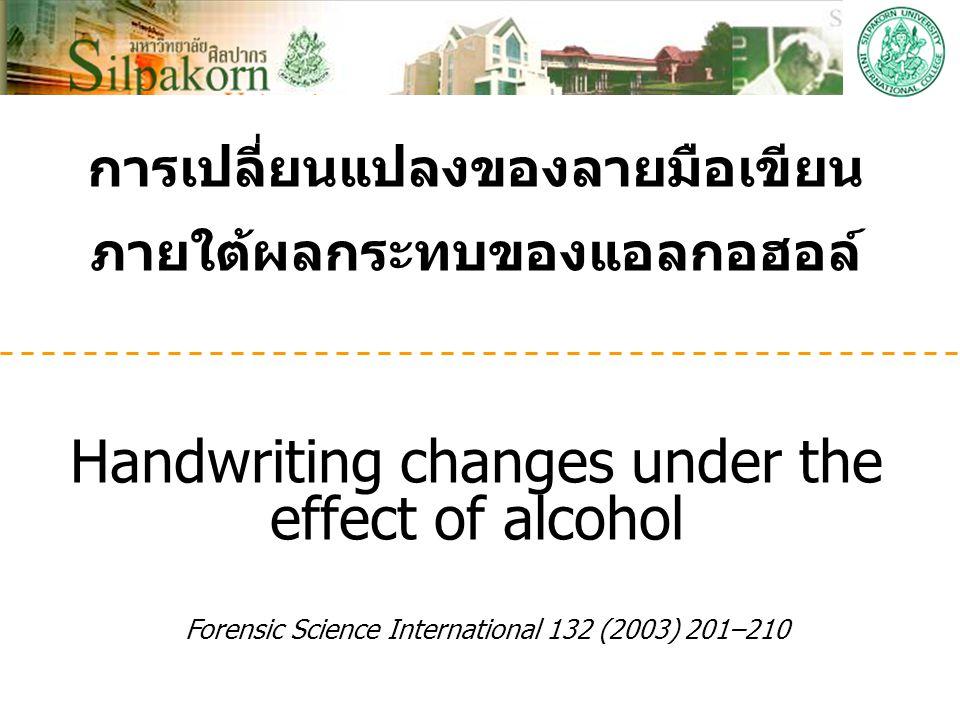 การเปลี่ยนแปลงของลายมือเขียน ภายใต้ผลกระทบของแอลกอฮอล์ Handwriting changes under the effect of alcohol Forensic Science International 132 (2003) 201–2