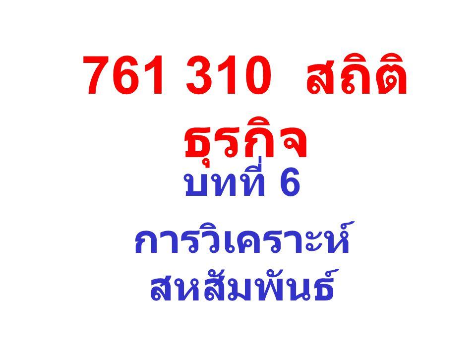 761 310 สถิติ ธุรกิจ บทที่ 6 การวิเคราะห์ สหสัมพันธ์