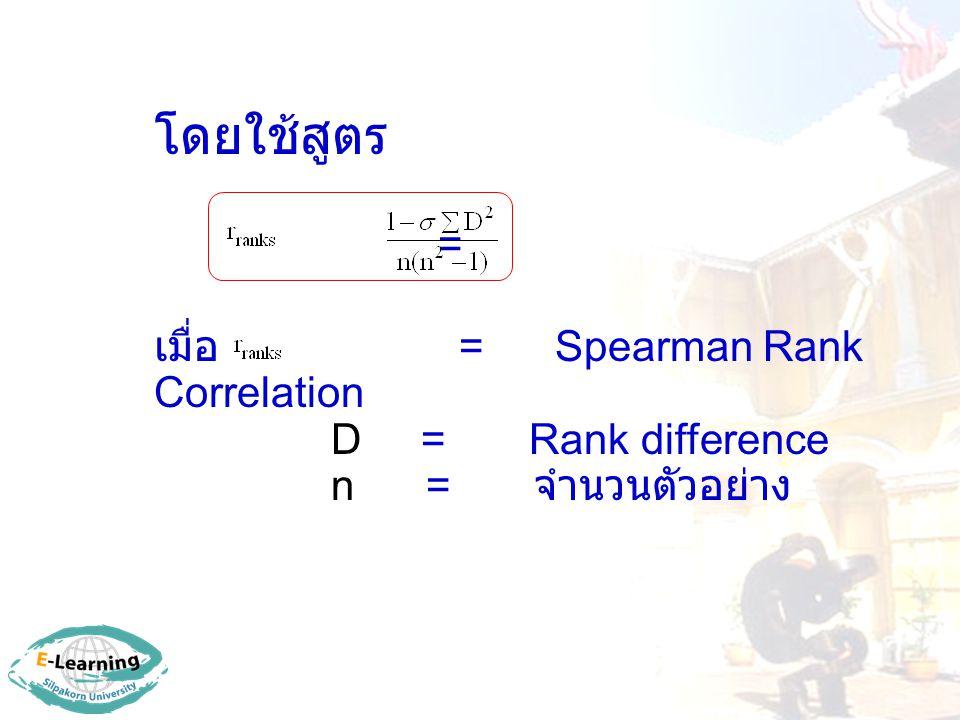 โดยใช้สูตร = เมื่อ = Spearman Rank Correlation D = Rank difference n = จำนวนตัวอย่าง