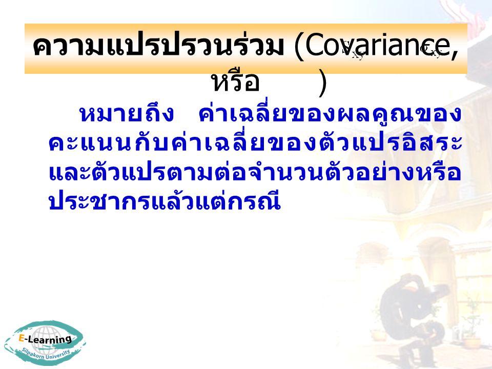 ความแปรปรวนร่วม (Covariance, หรือ ) หมายถึง ค่าเฉลี่ยของผลคูณของ คะแนนกับค่าเฉลี่ยของตัวแปรอิสระ และตัวแปรตามต่อจำนวนตัวอย่างหรือ ประชากรแล้วแต่กรณี