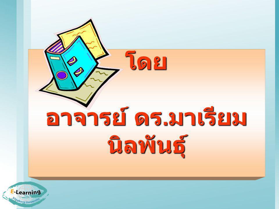 วิธีวิจัยทางพฤติกรรมศาสตร์ และสังคมศาสตร์ (Research Methodology in Behavioral and Social Sciences)