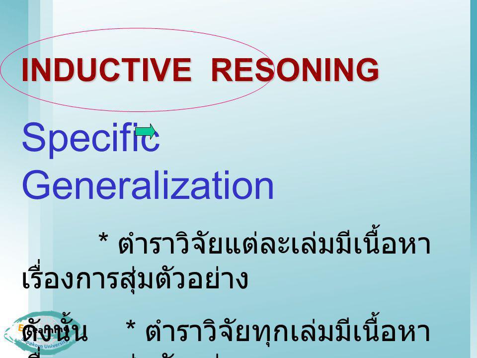 ใช้หลักของเหตุผล (reasoning approach) ที่เรียกว่า Syllogism reasoning ซึ่งกล่าวถึง ความสัมพันธ์ระหว่างเหตุใหญ่และ เหตุย่อยแล้วนำไปสู่ข้อสรุป Aristotle