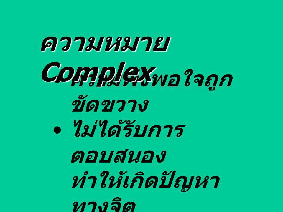ความพึงพอใจถูก ขัดขวาง ไม่ได้รับการ ตอบสนอง ทำให้เกิดปัญหา ทางจิต ความหมาย Complex