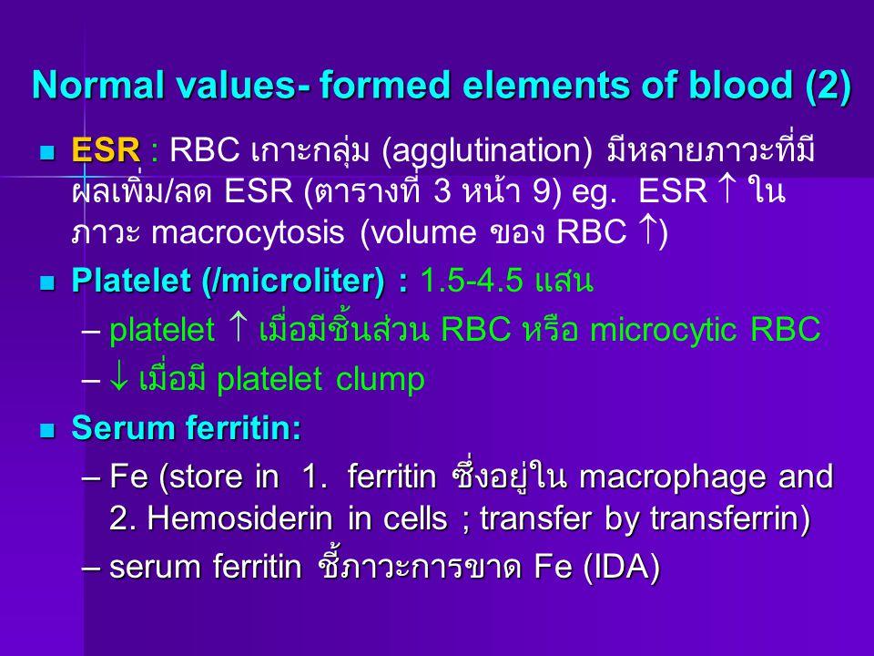 Normal values- formed elements of blood (2) ESR ESR : RBC เกาะกลุ่ม (agglutination) มีหลายภาวะที่มี ผลเพิ่ม / ลด ESR ( ตารางที่ 3 หน้า 9) eg.