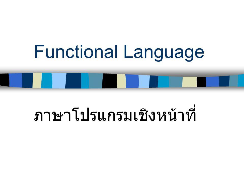 Functional Language ภาษาโปรแกรมเชิงหน้าที่