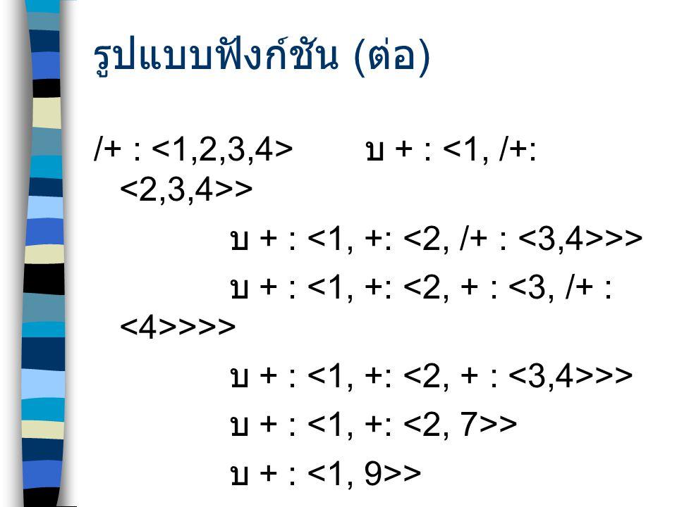 รูปแบบฟังก์ชัน ( ต่อ ) /+ : บ  + : > บ  + : >> บ  + : >>> บ  + : >> บ  + : > บ  10