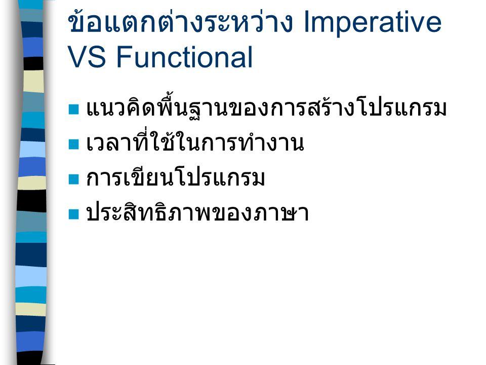 ข้อแตกต่างระหว่าง Imperative VS Functional แนวคิดพื้นฐานของการสร้างโปรแกรม เวลาที่ใช้ในการทำงาน การเขียนโปรแกรม ประสิทธิภาพของภาษา