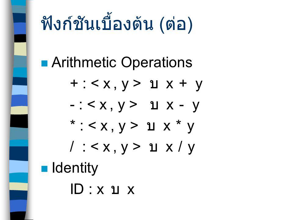 ฟังก์ชันเบื้องต้น ( ต่อ ) Predicate Functions ATOM : x บ  T if x atom NULL : x บ  T if x O EQ : บ  T if x = y AND : บ  T if both are T OR : บ  T if one is T NOT : บ  T if x is F
