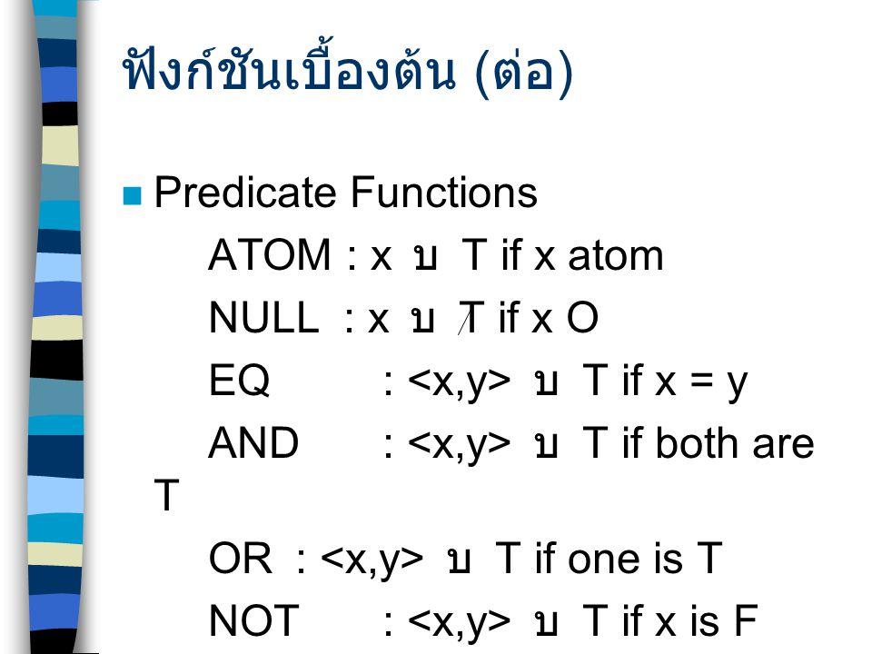 รูปแบบฟังก์ชัน (Functional Forms) Composition ( f o g ) : x บ  f : ( g : x ) ROTL o CONS : > บ ROTL : CONS : > บ ROTL : บ