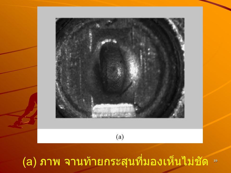 19 (a) ภาพ จานท้ายกระสุนที่มองเห็นไม่ชัด