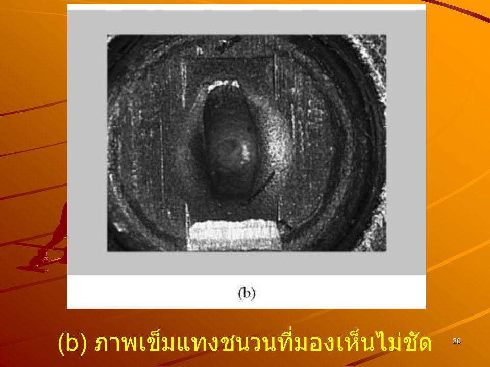 20 (b) ภาพเข็มแทงชนวนที่มองเห็นไม่ชัด