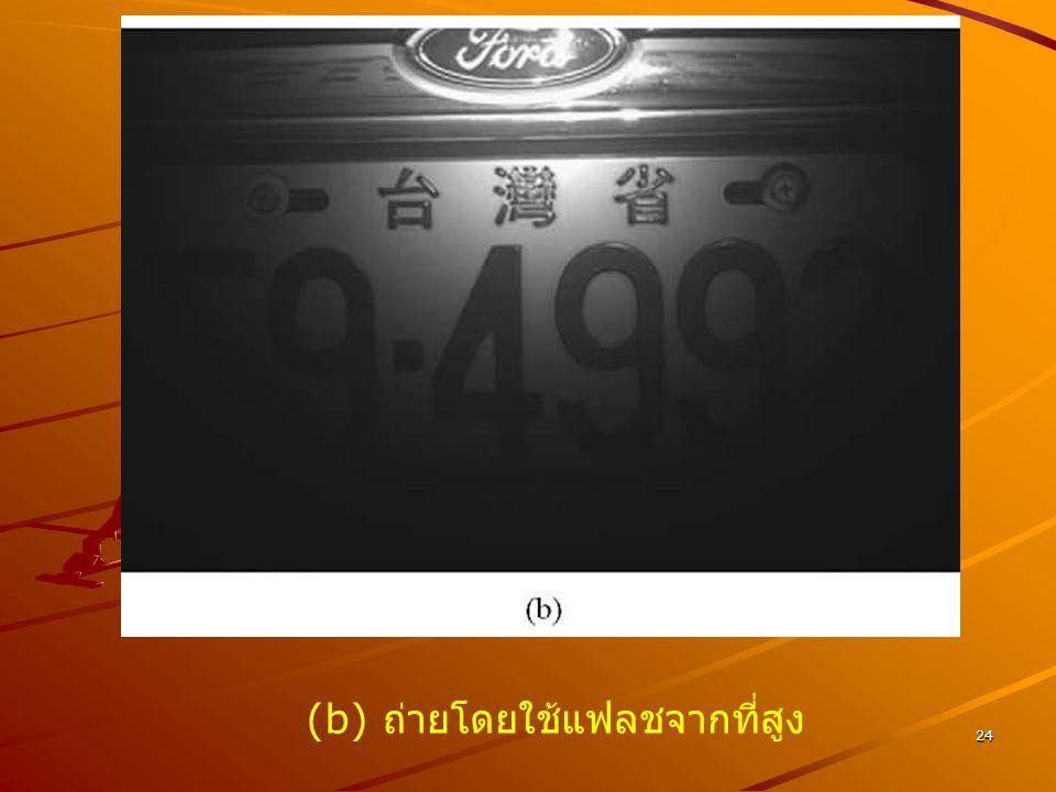 24 (b) ถ่ายโดยใช้แฟลชจากที่สูง