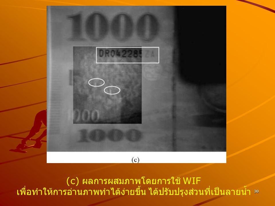 30 (c) ผลการผสมภาพโดยการใช้ WIF เพื่อทำให้การอ่านภาพทำได้ง่ายขึ้น ได้ปรับปรุงส่วนที่เป็นลายน้ำ