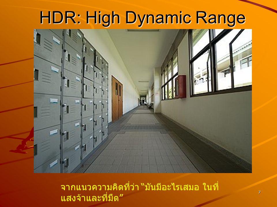 """7 HDR: High Dynamic Range จากแนวความคิดที่ว่า """" มันมีอะไรเสมอ ในที่ แสงจ้าและที่มืด """""""
