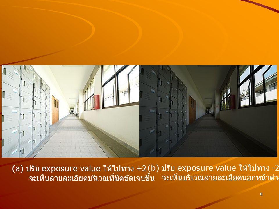 8 (a) ปรับ exposure value ให้ไปทาง +2 จะเห็นลายละเอียดบริเวณที่มืดชัดเจนขึ้น (b) ปรับ exposure value ให้ไปทาง -2 จะเห็นบริเวณลายละเอียดนอกหน้าต่างชัดเ