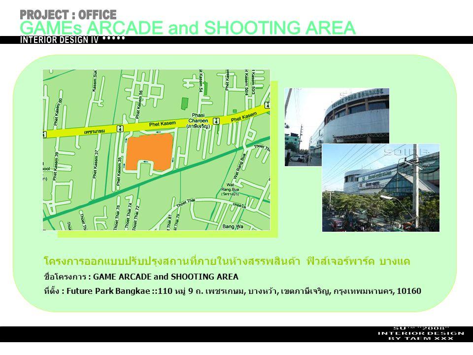 โครงการออกแบบปรับปรุงสถานที่ภายในห้างสรรพสินค้า ฟิวส์เจอร์พาร์ค บางแค ชื่อโครงการ : GAME ARCADE and SHOOTING AREA ที่ตั้ง : Future Park Bangkae ::110