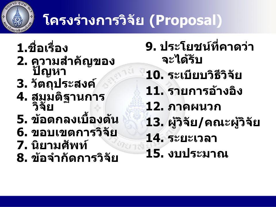 โครงร่างการวิจัย (Proposal) 1.ชื่อเรื่อง 2.ความสำคัญของ ปัญหา 3.
