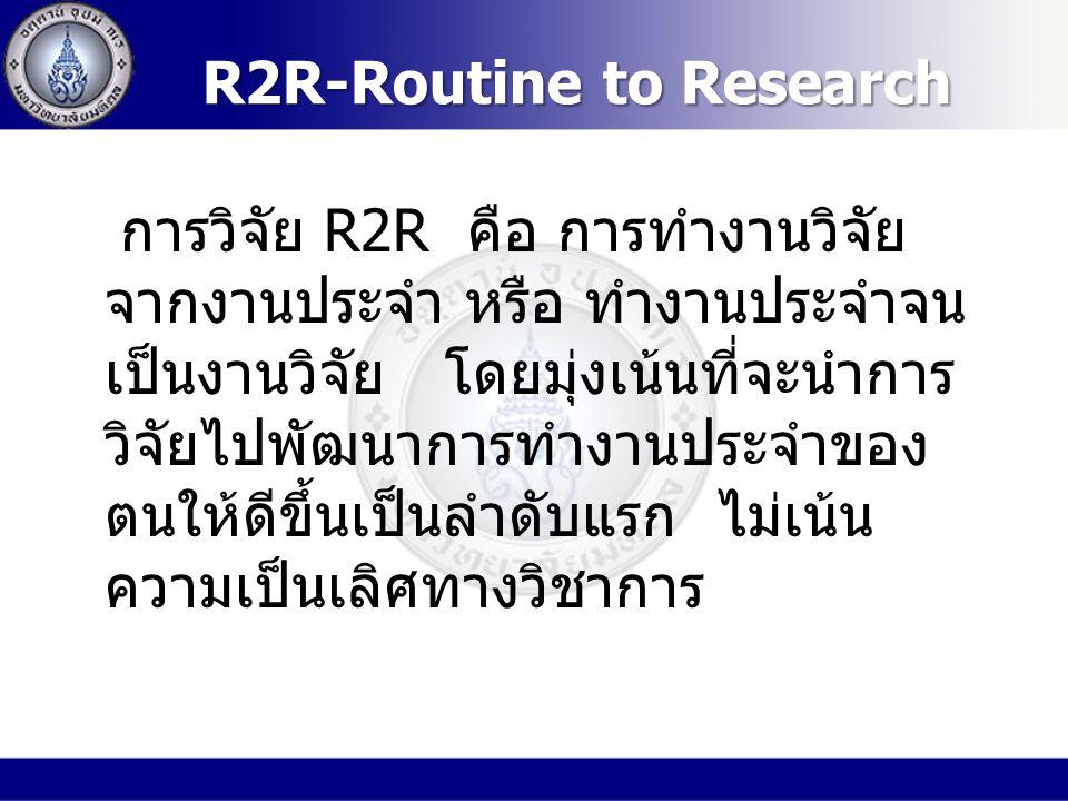 เมื่อนักปฏิบัติเป็นนักวิจัย 1) เป็น คนใน ทำให้มีข้อมูลก่อน ทำวิจัย อย่างพอเพียง 2) การเป็น นักปฏิบัติ ทำให้มีโอกาสเห็น ปัญหา อันจะนำมาสู่การกำหนดประเด็น การวิจัย 3) สามารถทำวิจัยให้เป็นส่วนหนึ่งของการ ทำงาน มีข้อได้เปรียบ คือ