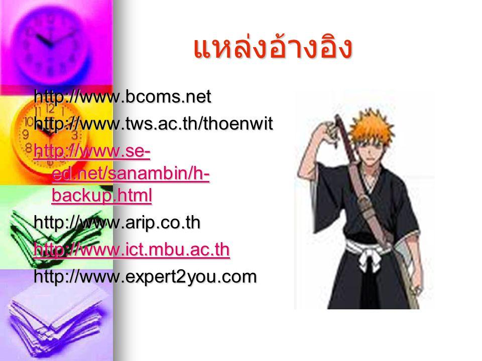 แหล่งอ้างอิง http://www.bcoms.nethttp://www.tws.ac.th/thoenwit http://www.se- ed.net/sanambin/h- backup.html http://www.se- ed.net/sanambin/h- backup.
