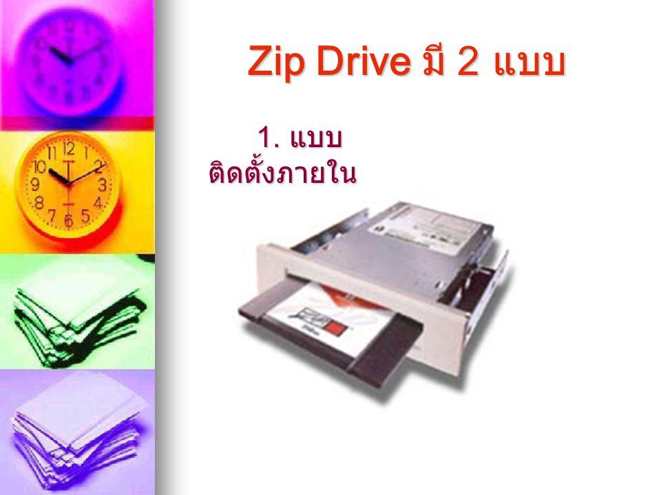 Zip Drive มี 2 แบบ 1. แบบ ติดตั้งภายใน 1. แบบ ติดตั้งภายใน