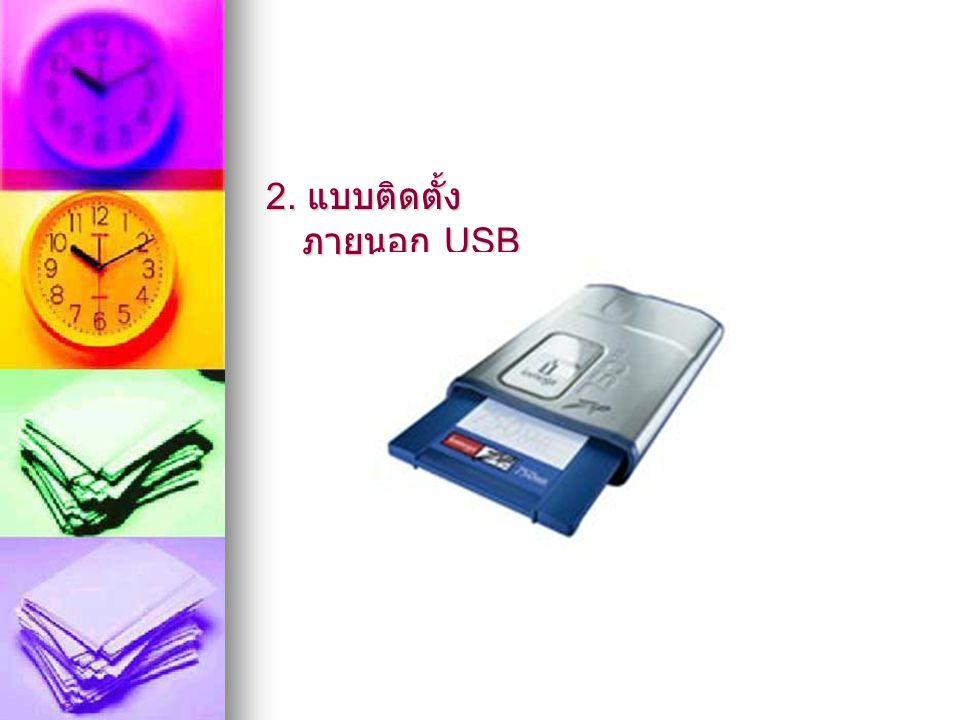 2. แบบติดตั้ง ภายนอก USB
