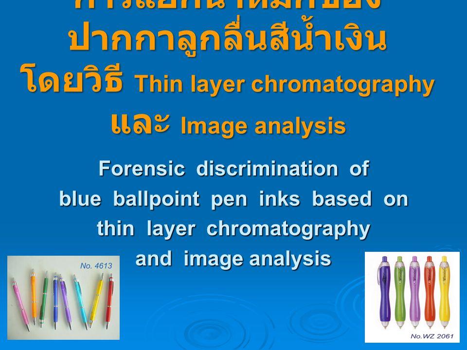 การแยกน้ำหมึกของ ปากกาลูกลื่นสีน้ำเงิน โดยวิธี Thin layer chromatography และ Image analysis Forensic discrimination of blue ballpoint pen inks based o