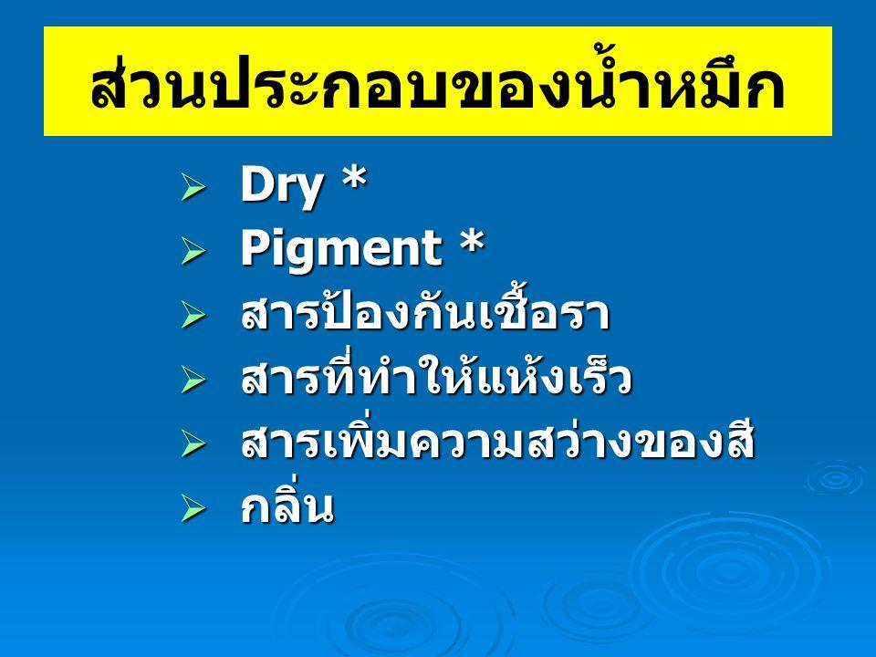  Dry *  Pigment *  สารป้องกันเชื้อรา  สารที่ทำให้แห้งเร็ว  สารเพิ่มความสว่างของสี  กลิ่น ส่วนประกอบของน้ำหมึก