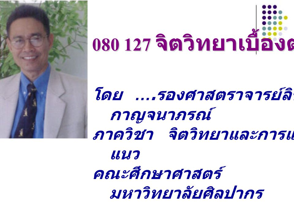 Psychiatrist จิตแพทย์ Physician (medical doctor) specializing in the treatment of patients with mental or emotional disorders.