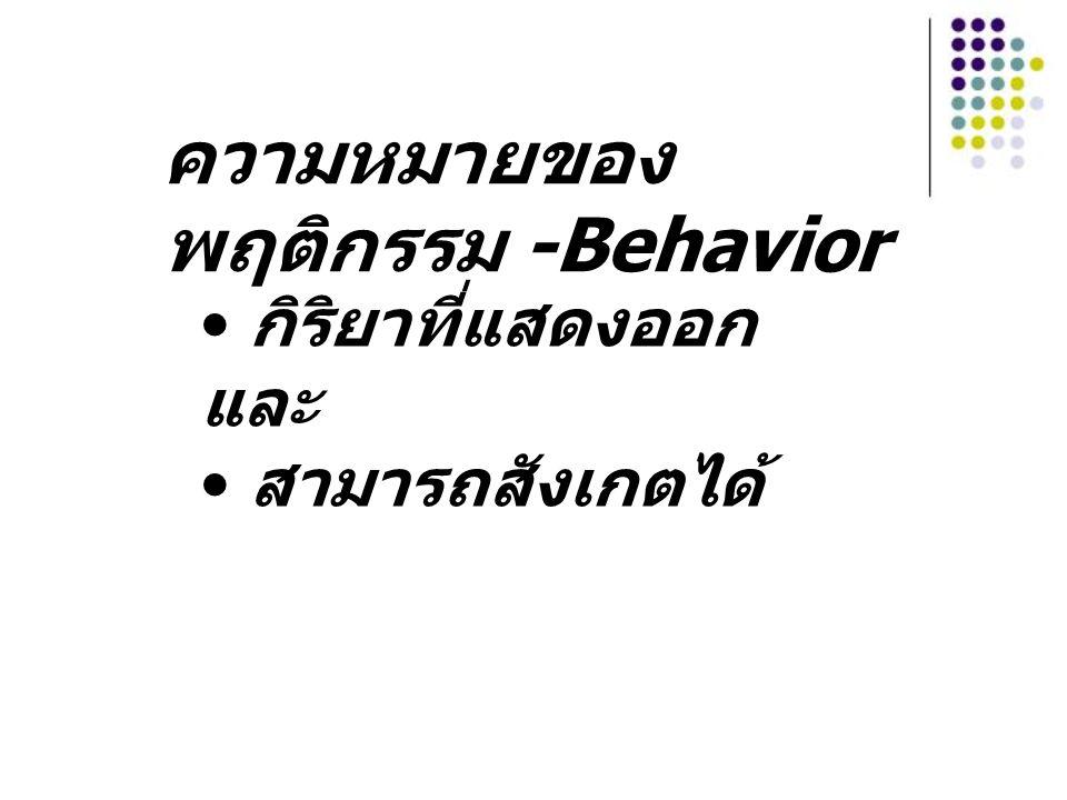ความหมายของ พฤติกรรม -Behavior กิริยาที่แสดงออก และ สามารถสังเกตได้