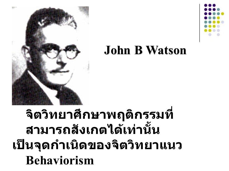 จิตวิทยาศึกษาพฤติกรรมที่ สามารถสังเกตได้เท่านั้น เป็นจุดกำเนิดของจิตวิทยาแนว Behaviorism John B Watson