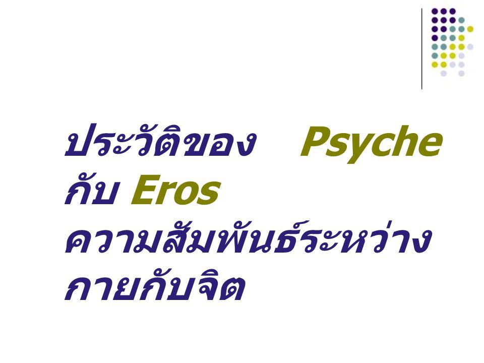 ประวัติของ Psyche กับ Eros ความสัมพันธ์ระหว่าง กายกับจิต