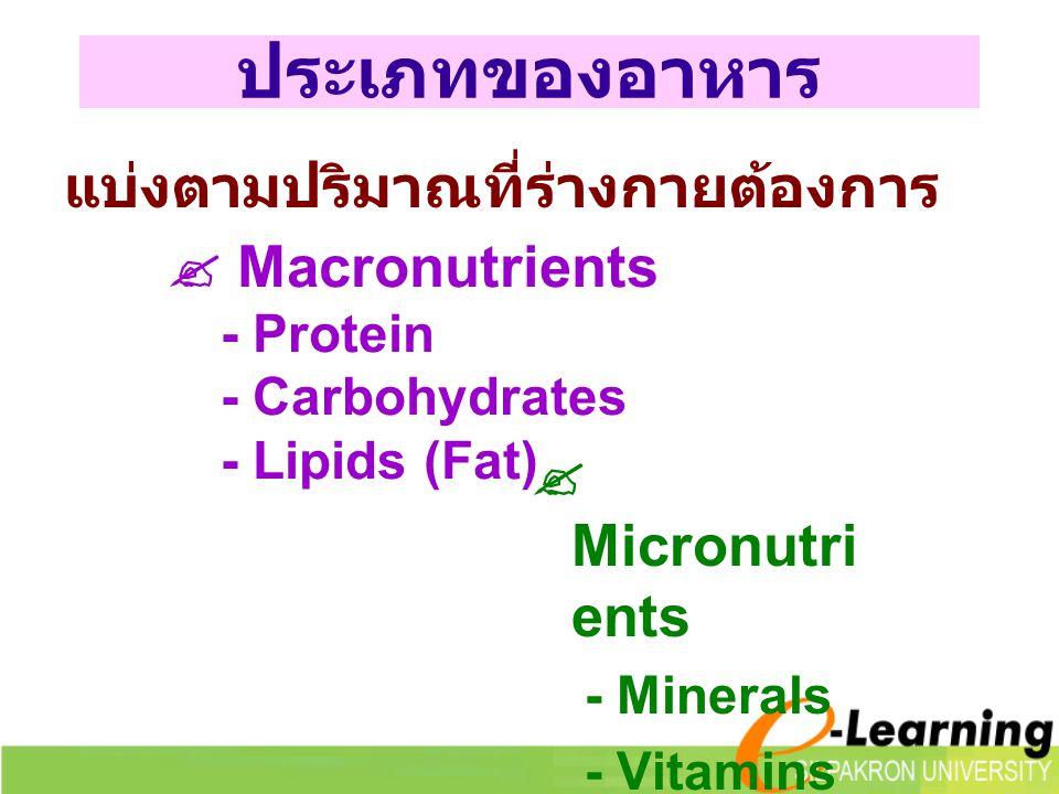 ประเภทของอาหาร แบ่งตามคุณประโยชน์หลัก  ให้พลังงานเป็นหลัก - Carbohydrates & Lipids - Protein  ช่วยในการเจริญเติบโต เสริมสร้างและ ซ่อมแซม - Protein -