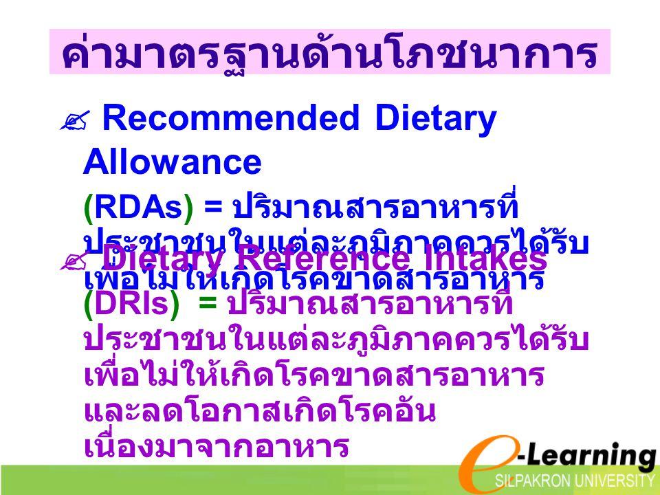 โภชนาการ (Nutrition)  เป็นการศึกษาความสัมพันธ์ ระหว่างอาหารกับสิ่งมีชีวิต - ชนิดและปริมาณสารอาหารที่ร่างกาย ต้องการ - หน้าที่และบทบาทของสารอาหาร - ปั