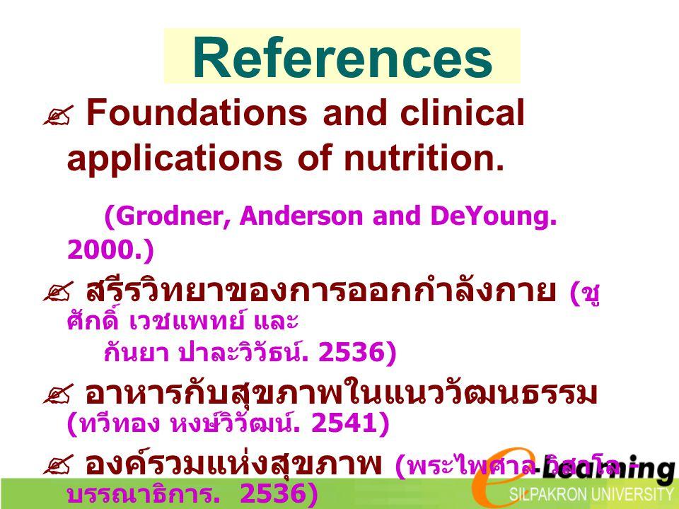 ความสัมพันธ์ระหว่างอาหารกับ สุขภาพ  คำจำกัดความของ อาหาร สุขภาพ และโภชนาการ  ค่ามาตรฐานที่ใช้อ้างอิงคุณค่าทาง โภชนาการ  ปัจจัยที่มีผลต่อสุขภาพ  กา