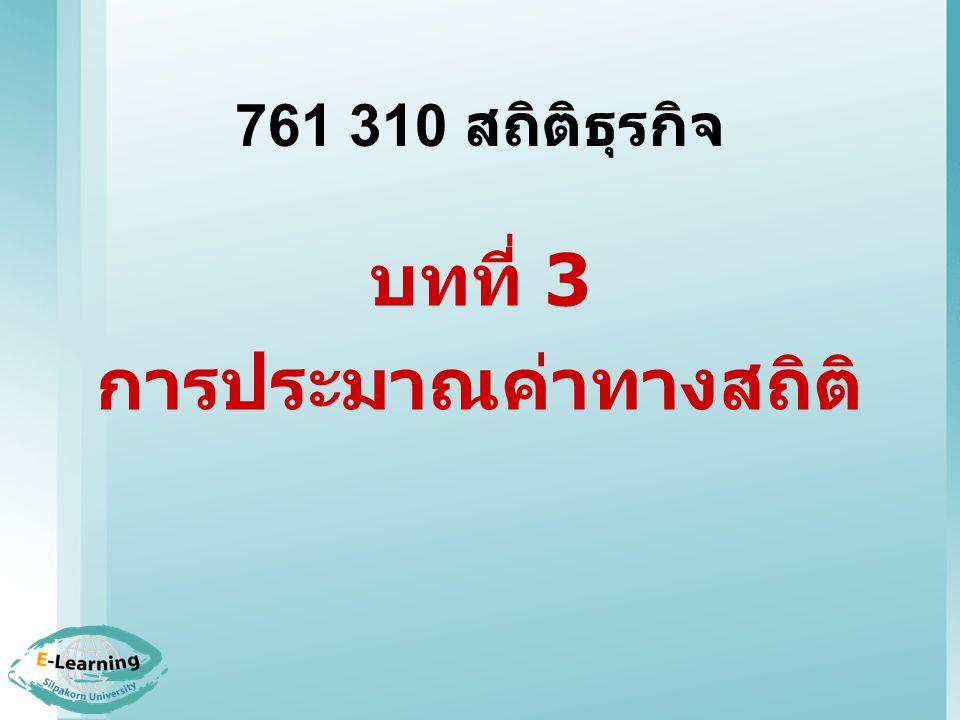 761 310 สถิติธุรกิจ บทที่ 3 การประมาณค่าทางสถิติ