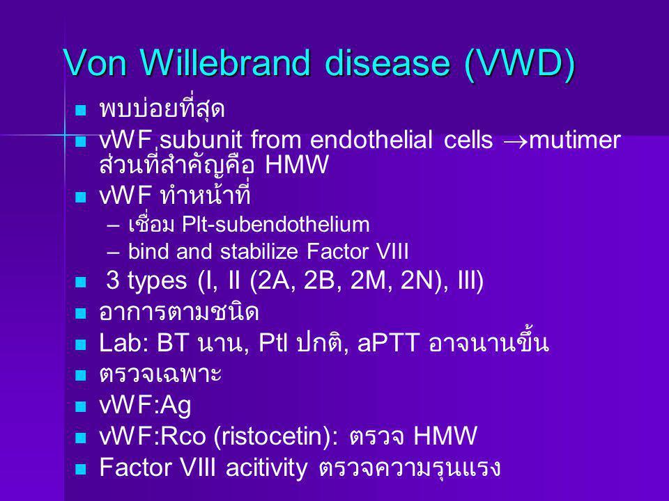 Von Willebrand disease (VWD) พบบ่อยที่สุด vWF subunit from endothelial cells  mutimer ส่วนที่สำคัญคือ HMW vWF ทำหน้าที่ – – เชื่อม Plt-subendothelium