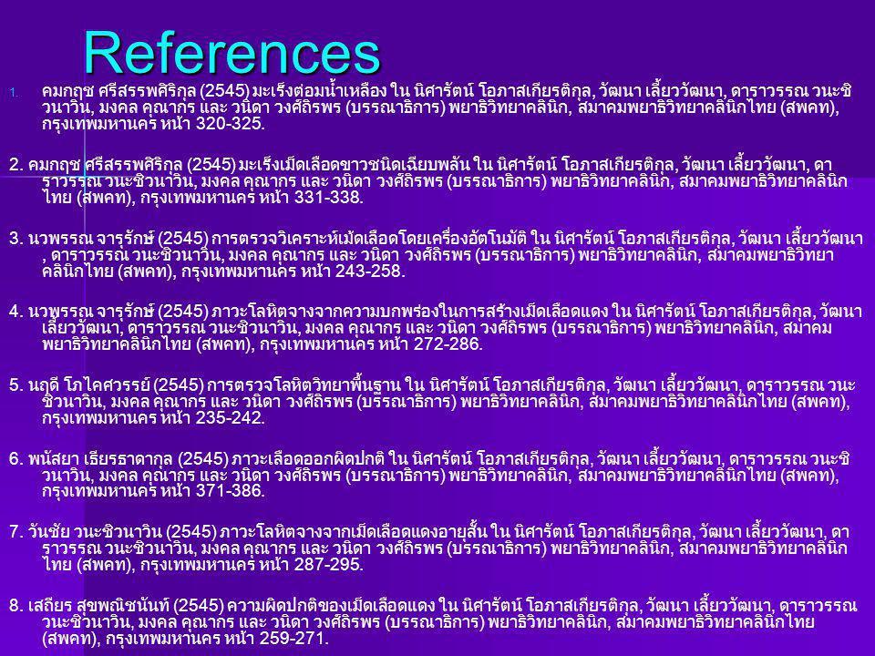 References 1. 1. คมกฤช ศรีสรรพศิริกุล (2545) มะเร็งต่อมน้ำเหลือง ใน นิศารัตน์ โอภาสเกียรติกุล, วัฒนา เลี้ยววัฒนา, ดาราวรรณ วนะชิ วนาวิน, มงคล คุณากร แ