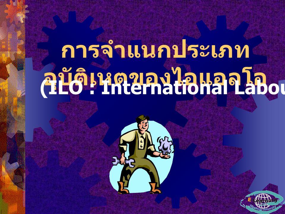 การจำแนกประเภท อุบัติเหตุของไอแอลโอ (ILO : International Labour Organization)