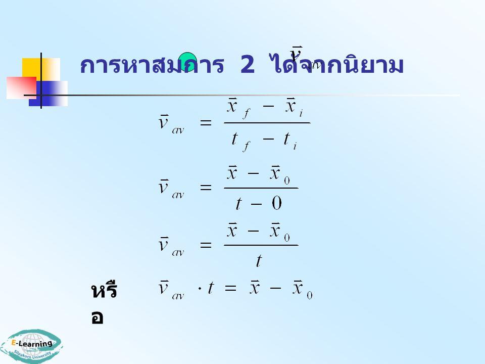 จงหา 2 จงหา 1 การหาสมการ 3 นำ จาก 1 แทน 2 ---2