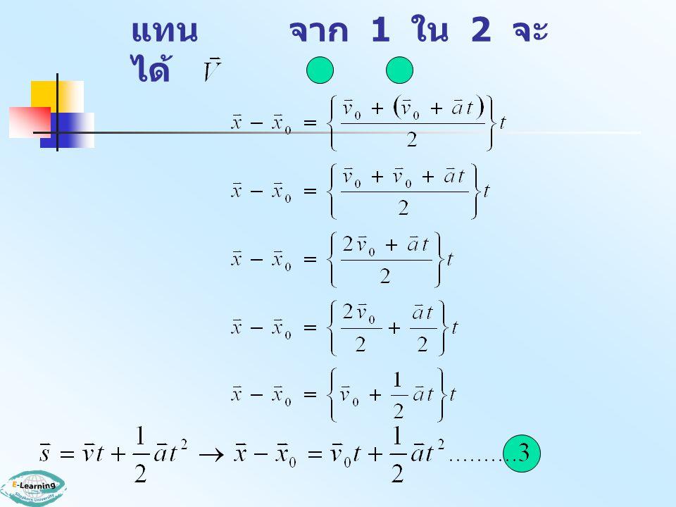 การหาสมการ 4 นำ t จาก 1 แทน 2 จาก 2 จาก 1