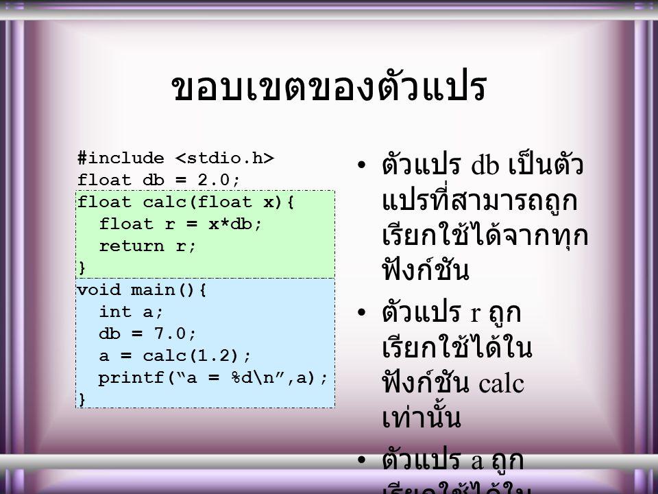 ขอบเขตของตัวแปร ตัวแปร db เป็นตัว แปรที่สามารถถูก เรียกใช้ได้จากทุก ฟังก์ชัน ตัวแปร r ถูก เรียกใช้ได้ใน ฟังก์ชัน calc เท่านั้น ตัวแปร a ถูก เรียกใช้ได