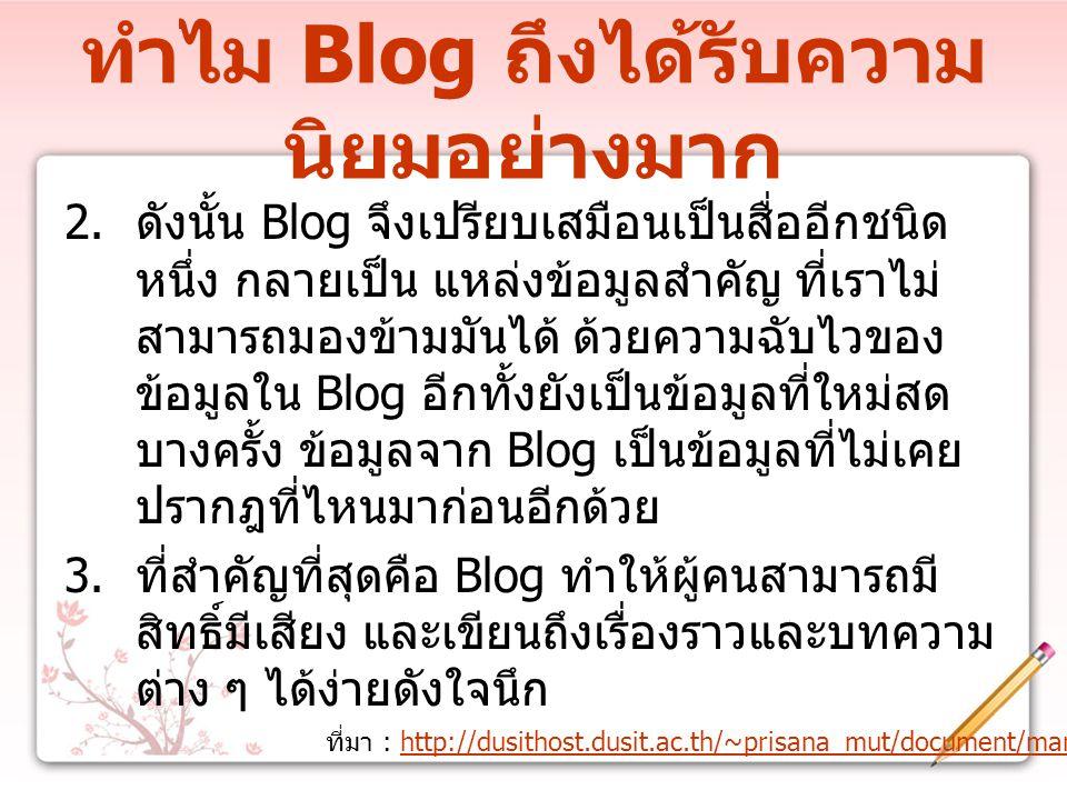 ทำไม Blog ถึงได้รับความ นิยมอย่างมาก 2.