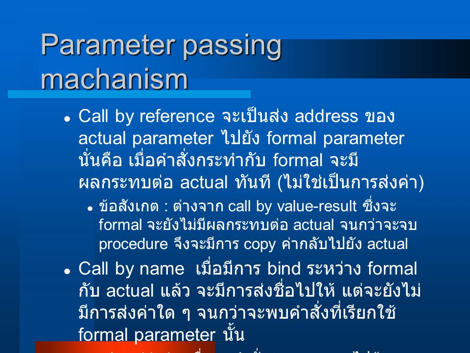 Parameter passing machanism Call by reference จะเป็นส่ง address ของ actual parameter ไปยัง formal parameter นั่นคือ เมื่อคำสั่งกระทำกับ formal จะมี ผล