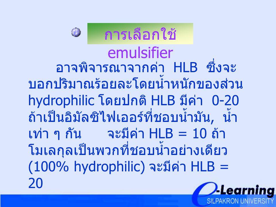 อาจพิจารณาจากค่า HLB ซึ่งจะ บอกปริมาณร้อยละโดยน้ำหนักของส่วน hydrophilic โดยปกติ HLB มีค่า 0-20 ถ้าเป็นอิมัลซิไฟเออร์ที่ชอบน้ำมัน, น้ำ เท่า ๆ กัน จะมี
