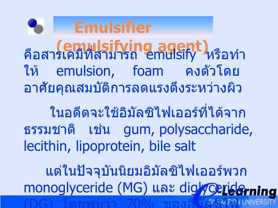 Emulsifier (emulsifying agent) คือสารเคมีที่สามารถ emulsify หรือทำ ให้ emulsion, foam คงตัวโดย อาศัยคุณสมบัติการลดแรงตึงระหว่างผิว ในอดีตจะใช้อิมัลซิไ